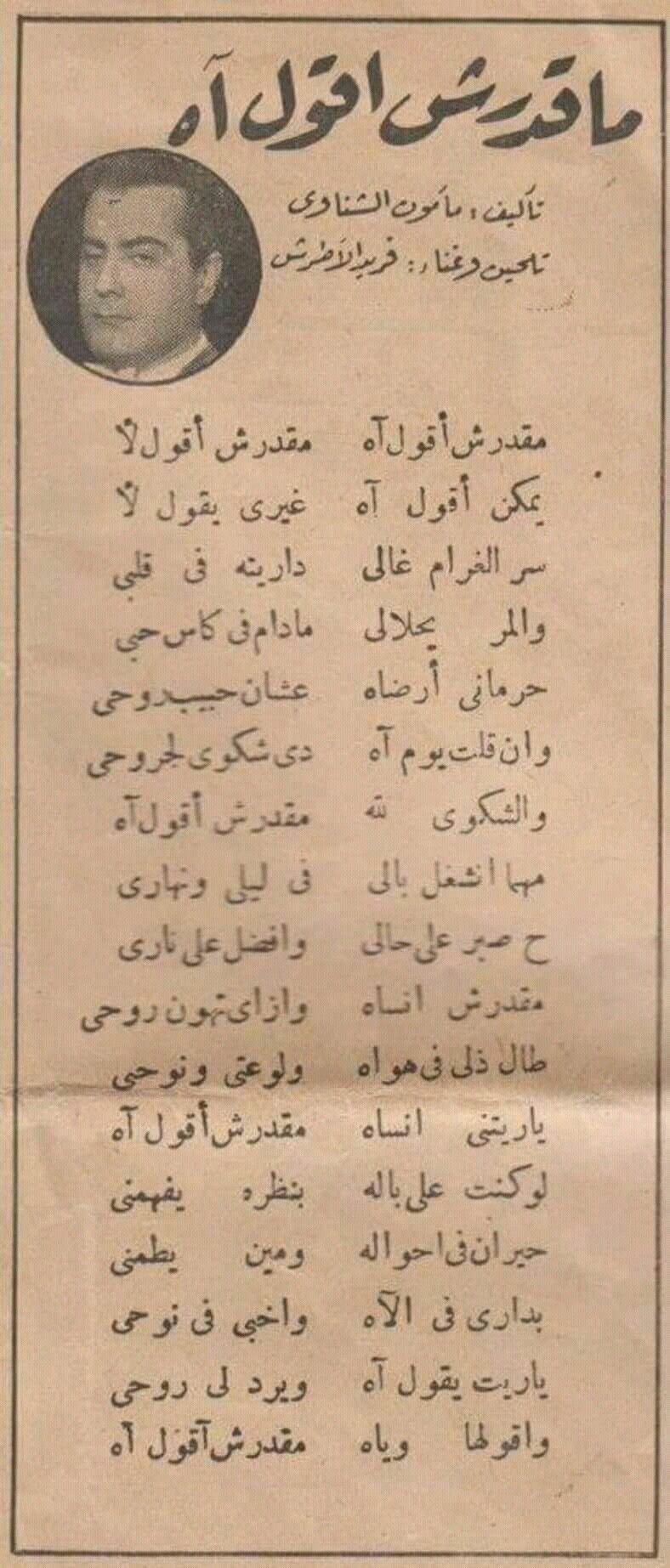 فريد الاطرش Egyptian Movies Song Words Egypt History