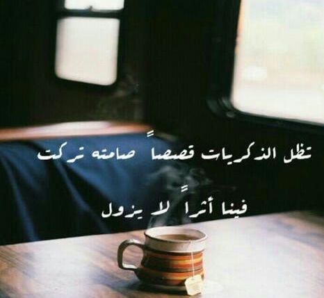 صور معبرة عن الذكريات Sowarr Com موقع صور أنت في صورة Heartfelt Quotes Words Quotes Arabic Love Quotes