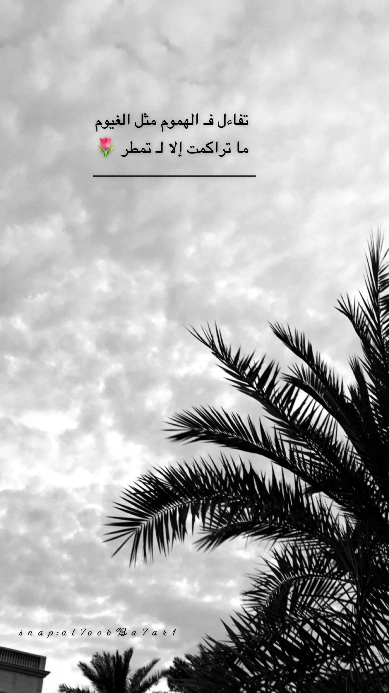 همسة تفاءل فـ الهموم مثل الغيوم ما تراكمت إلا لـ تمطر تصويري تصويري سناب تصميمي تص Iphone Wallpaper Quotes Love Cute Love Quotes Photo Quotes