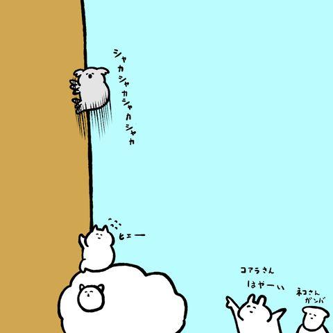 ネコとコアラの木登り対決studyのイラスト Pixiv Study