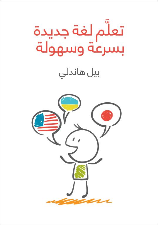 تحميل كتاب تعلم لغة جديدة بسرعة وسهولة pdf