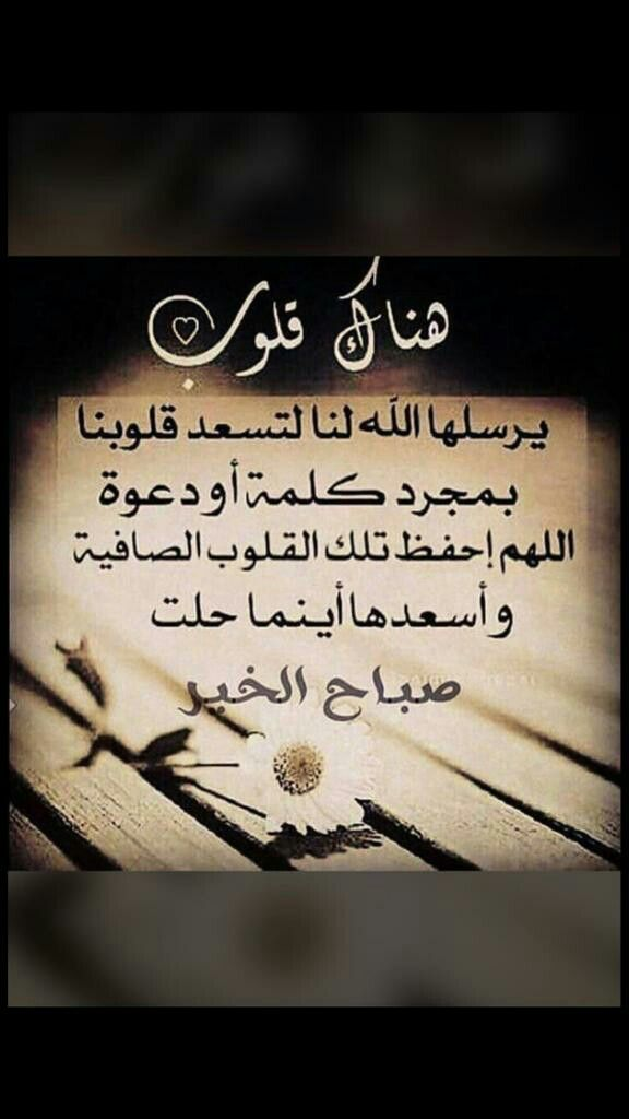 Pin By Tarek Hassani On صباحيات صباح الخير Morning Quotes Good Morning Messages Morning Texts