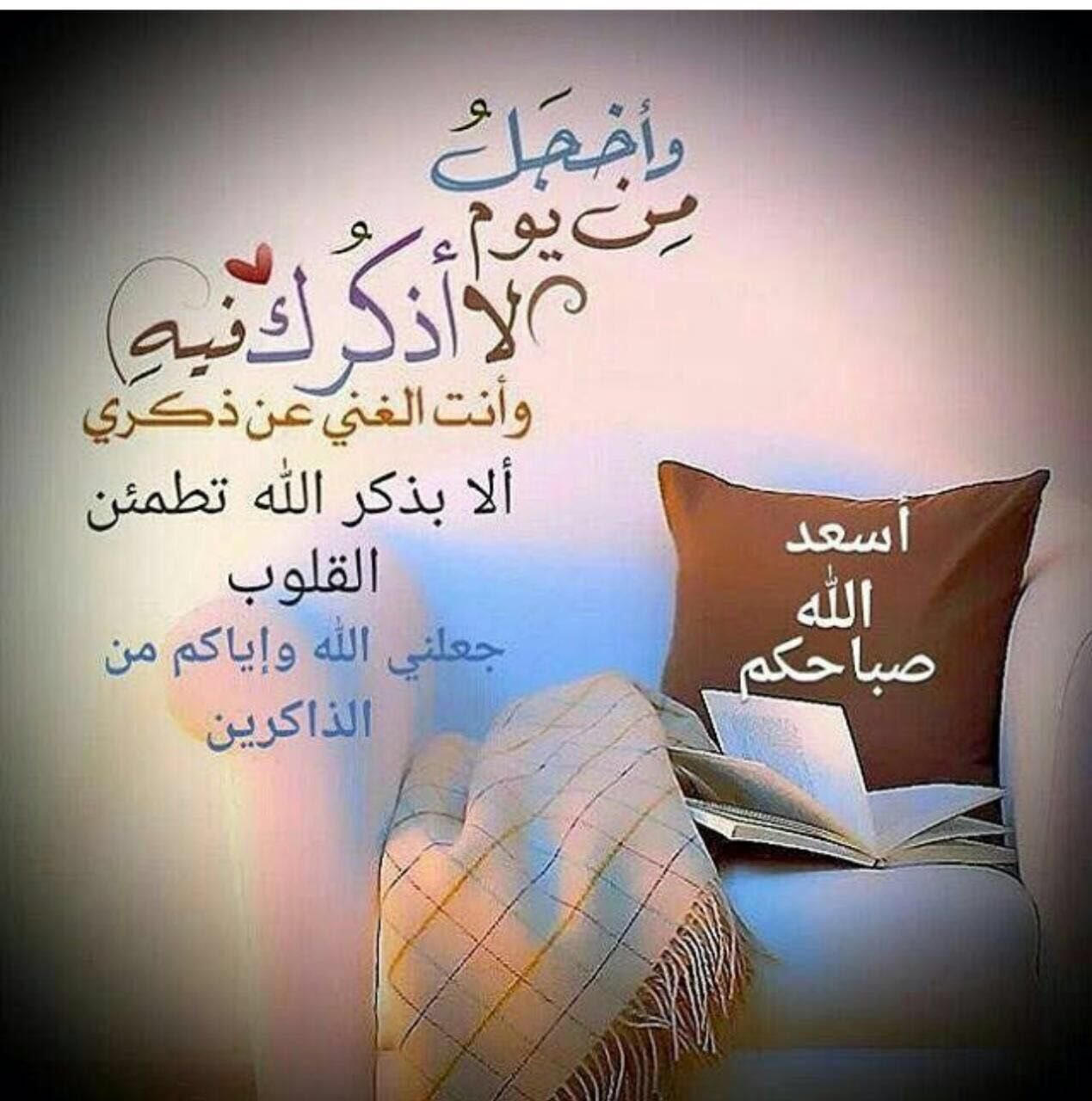 Pin By Ali علي On صباح الخير Good Morning Home Decor Decals Greetings Abs