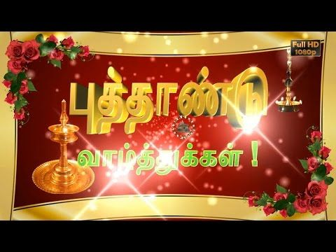 Happy Tamil New Year 2017,Wishes,Whatsapp Video,Greetings,Animation ...