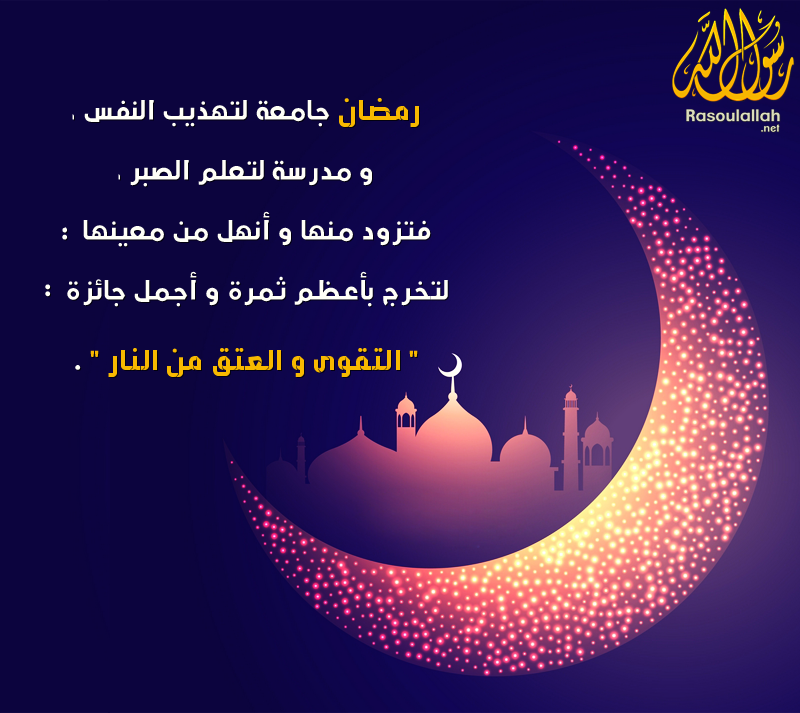 رمضان مدرسة لتعليم الصبر و تهذيب النفس Movie Posters Poster Animation