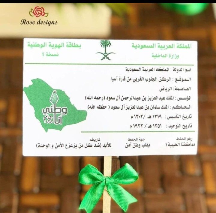 Pin By Hhh On اليوم الوطني السعودي National Day Saudi Project Life Freebies School Crafts