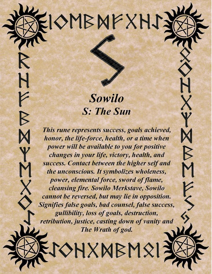 Sowilo rune relationship