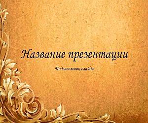 Shablon Dlya Prezentacii Kamennye Cvety Shablony Prezentaciya