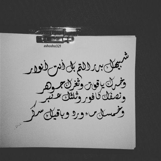شبيهك بدر التم بل أنت أنوار وخدك ياقوت وثغرك At شذا Wisdom Quotes Arabic Words Words