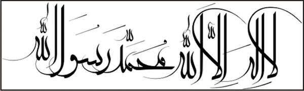 La Ilaha Illallah Muhammadur Rasulullah Calligraphy Google Search Islamic Art Calligraphy Islamic Calligraphy Islamic Wall Art