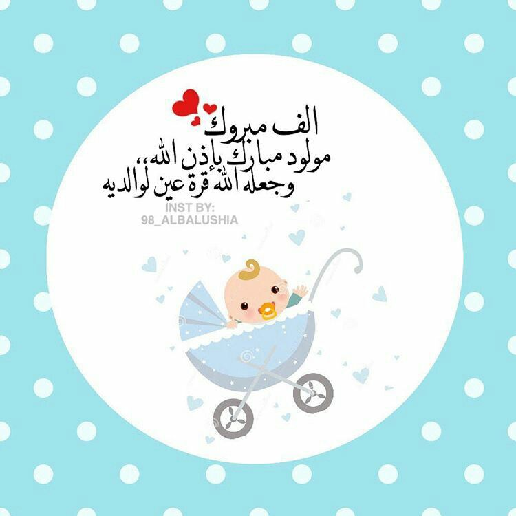 Pin By وردايــــــة ツ On لمست قلب وردايــــــة New Baby Products Baby Words Baby Cards