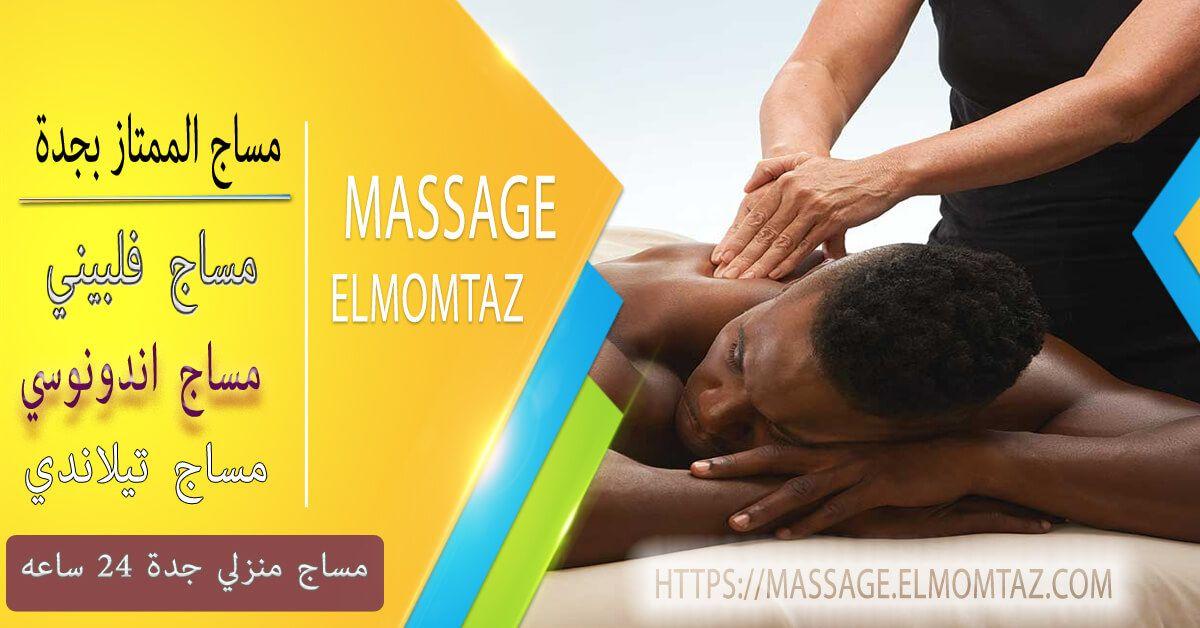 ارخص مساج سويدي بجدة 0544838962 Massage Airline Travel