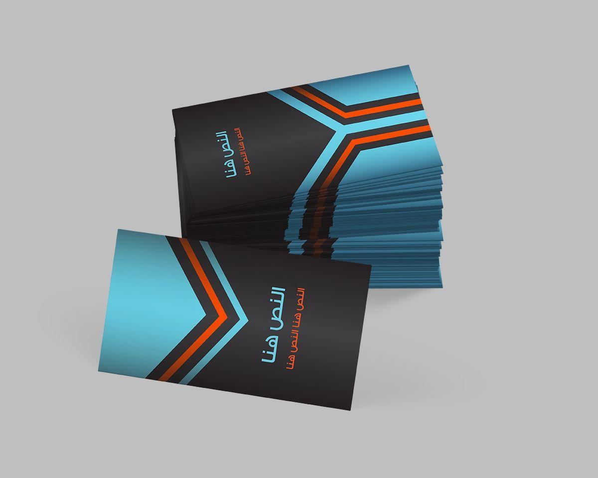تصاميم كروت شخصية جاهزة مجانا Card Design Design Cards