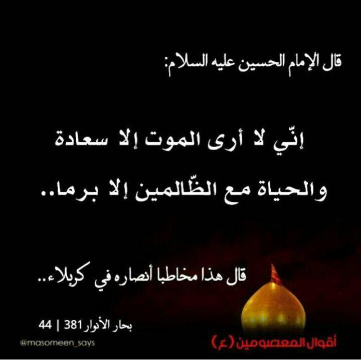 اقوال الامام الحسين عليه السلام Knowledge Quotes Islam Quran Sayings