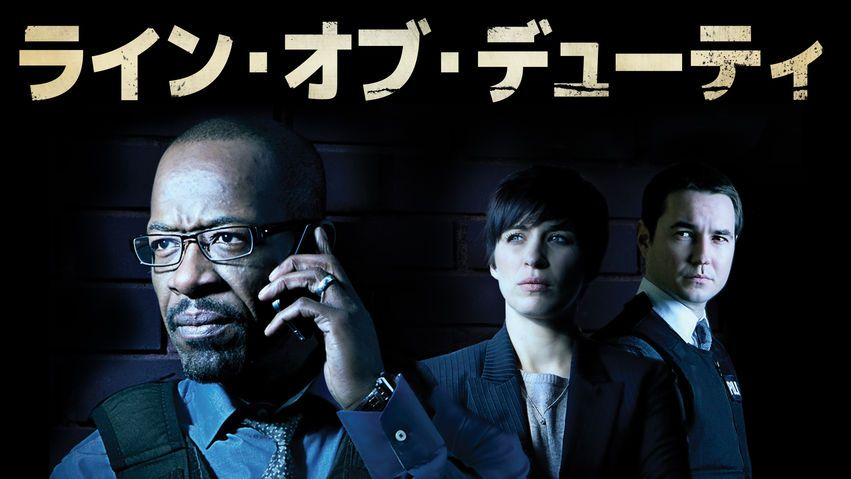 7/3 ライン・オブ・デューティ 汚職特捜班 2 6(終) (With images) Movies