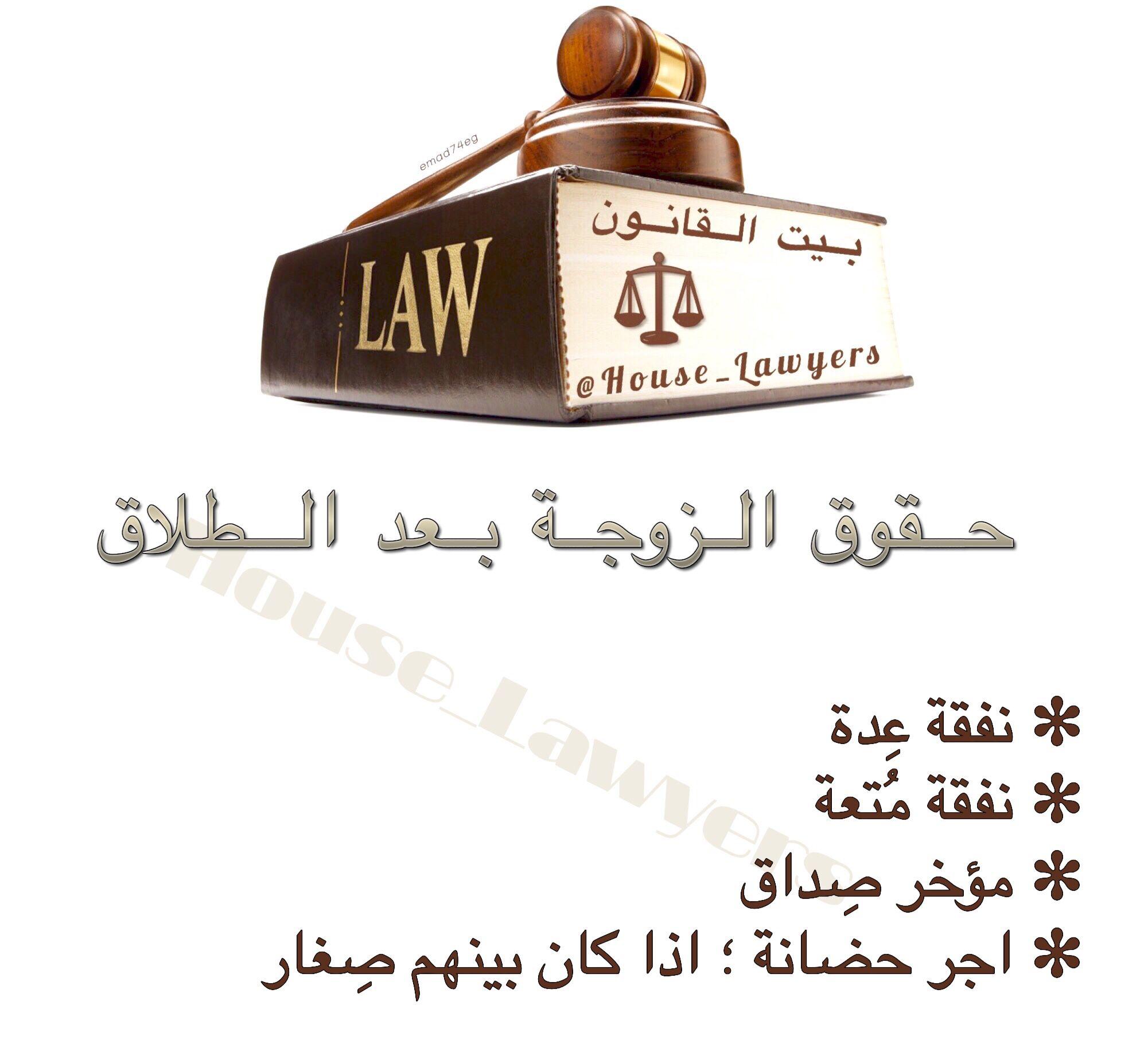 حقوق الزوجة بعد الطلاق Law Convenience Store Products