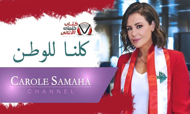 كلمات اغنية كلنا للوطن كارول سماحة النشيد الوطني اللبناني Carole Channel
