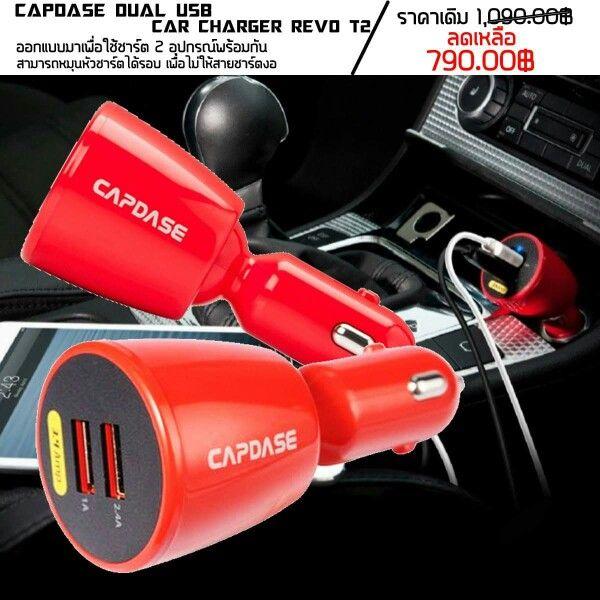 """สนใจสินค้าที่ชาร์จโทรศัพท์ในรถ Capdase Dual USB Car Charger Revo T2 ราคา 790 บาท ส่ง EMS Free เร็ว ทั่วไทย รับตัวแทนจำหน่ายติดต่อหลังไมค์  สนใจสินค้าที่ชาร์จโทรศัพท์ในรถ Capdase Dual USB Car Charger Revo T2 สั่งซื้อออนไลน์หรือดูรายละเอียดเพิ่มเติม รถนิยม.com http://goo.gl/3DlwWt อยากรู้จักกันก่อน ทักมาเลยจ้าช่องทางนี้สะดวกสุดคร๊าบ… ▶ ใช้มือถืออยู่คลิก http://goo.gl/WClkpl หรือค้นหา ID """"@rotniyom"""" ที่ LINE หรือ LINE@ (กรุณาใส่ """"@"""" ด้วย) แล้วเพิ่มเป็นเพื่อนของคุณ พูดคุยก่อนซื้อ Tel…"""