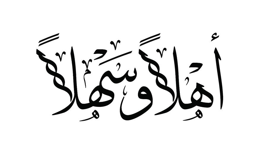 أهلا وسهلا موقع تصميمي Arabic Memes Arabic Pixel