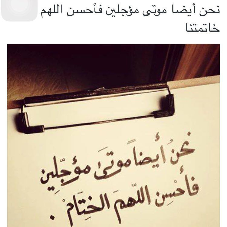 Instagram Photo By مــجتهــدتـــطـويـرالــذات Jul 28 2015 At 4 22pm Utc Beautiful Arabic Words Islamic Quotes Arabic Quotes