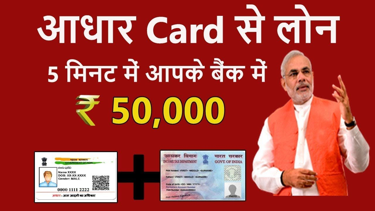 Instant Personal Loan Easy Loan Without Documents Aadhar Card Loan A Personal Loans Aadhar Card Personal Loans Online