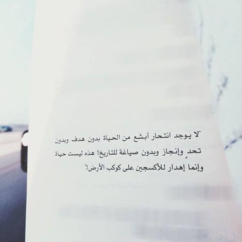 كلنا عالة على هذا الكوكب Words Quotes Arabic Words