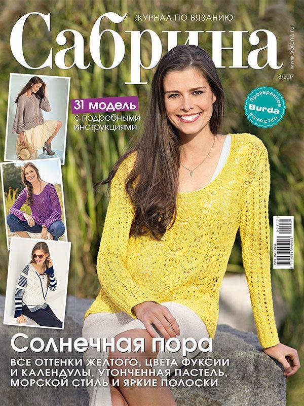 журналы Verena сабрина маленькая Diana Burda вязание со