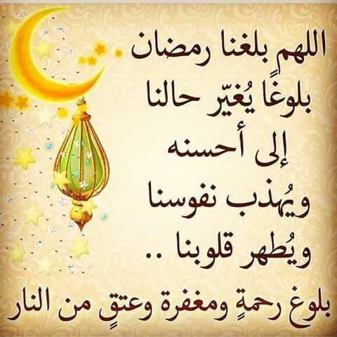 دعاء رمضان Ramadan Ramadan Kareem Islamic Teachings