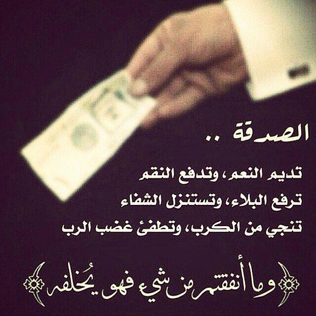 الصداقة الصداقة فالصدافة Islamic Phrases What Is Islam Ex Quotes