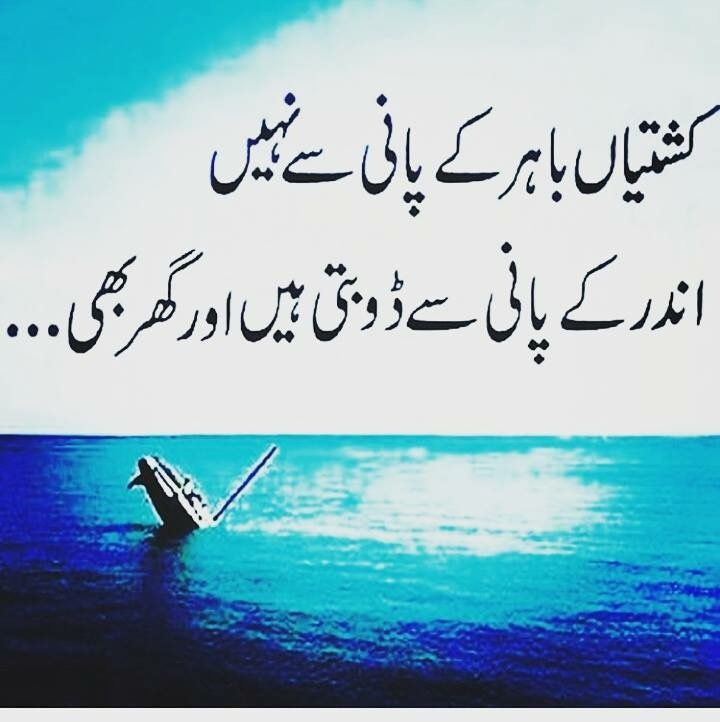 Punjabi Poetry Wisdom Quotes Urdu Quotes Poetry Quotes Qoutes True Words Deep Words Urdu Poetry Mystic