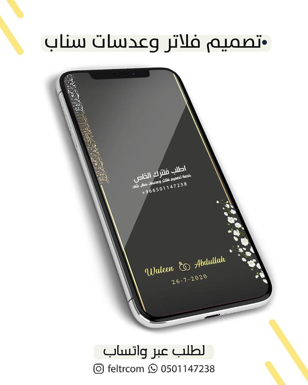 فلاتر و عدسات سناب Feltrcom Instagram Photos And Videos Samsung Galaxy Phone Galaxy Phone Samsung Galaxy