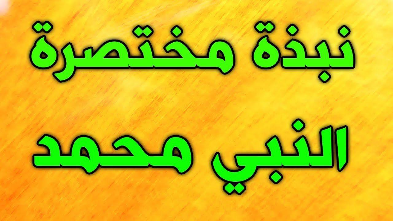 حياة الرسول صلى الله عليه وسلم كاملة Arabic Quotes Quotes Character