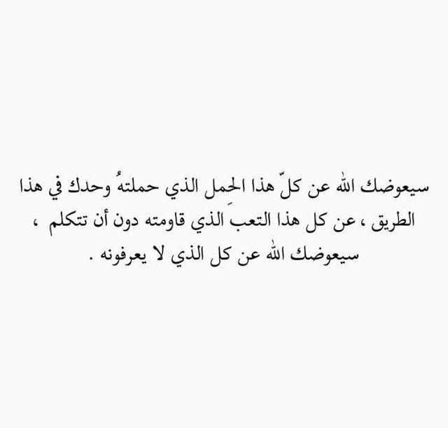 ونعم بالله الكافي المعين الذي عنده كل العوض Its Friday Quotes Quotations Islamic Quotes