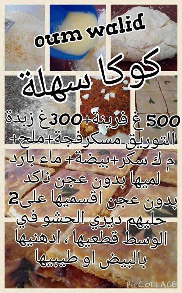 Recettes sal es de oum walid cuisine et boissons recette recette sale et recette facile - Telecharger recette de cuisine algerienne pdf ...