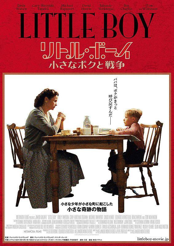 リトル ボーイ 小さなボクと戦争 8月27日公開 リトル ボーイ 小さなボクと戦争 戦争 映画 ポスター 映画 フライヤー