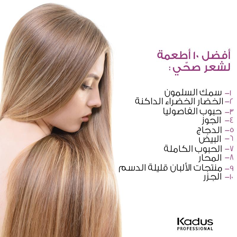 لتتمتعي بأفضل شعر صحي ممكن عليك الاعتناء بغذائك أحرصي على ادخال هذه الأطعمة الى نظامك الغذائي اليومي To Enjoy A Healthy Hair You Shou Tips Wwl Professional