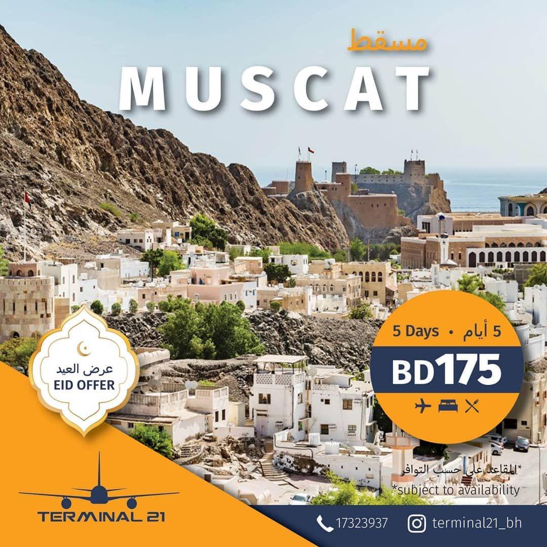 استكشف الجبال الجميلة والتلال الخلابة لمدينة مسقط مع باقتنا المميزة هذه ولمدة 5 أيام تمزج عاصمة سلطنة عمان بين التار Paris Skyline Instagram Instagram Posts