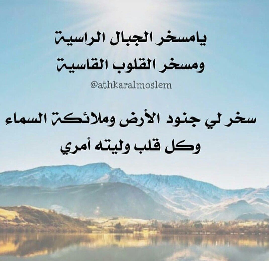 يا رب اني وكلتك امري وانت لي خير وكيل دعاء Landmarks Natural Landmarks Arabic Calligraphy