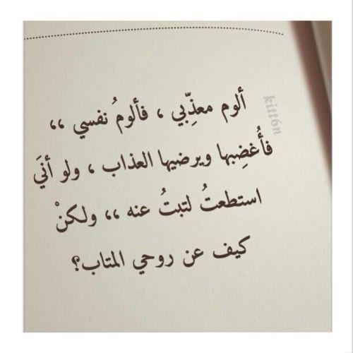 بين الحبيب والمحبوب رسالة بأبيات أمير الشعراء أحمد شوقي Arabic Words Words Quotes