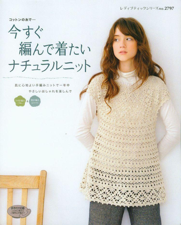 Fantástico Los Patrones De Crochet Japonés Regalo - Manta de Tejer ...