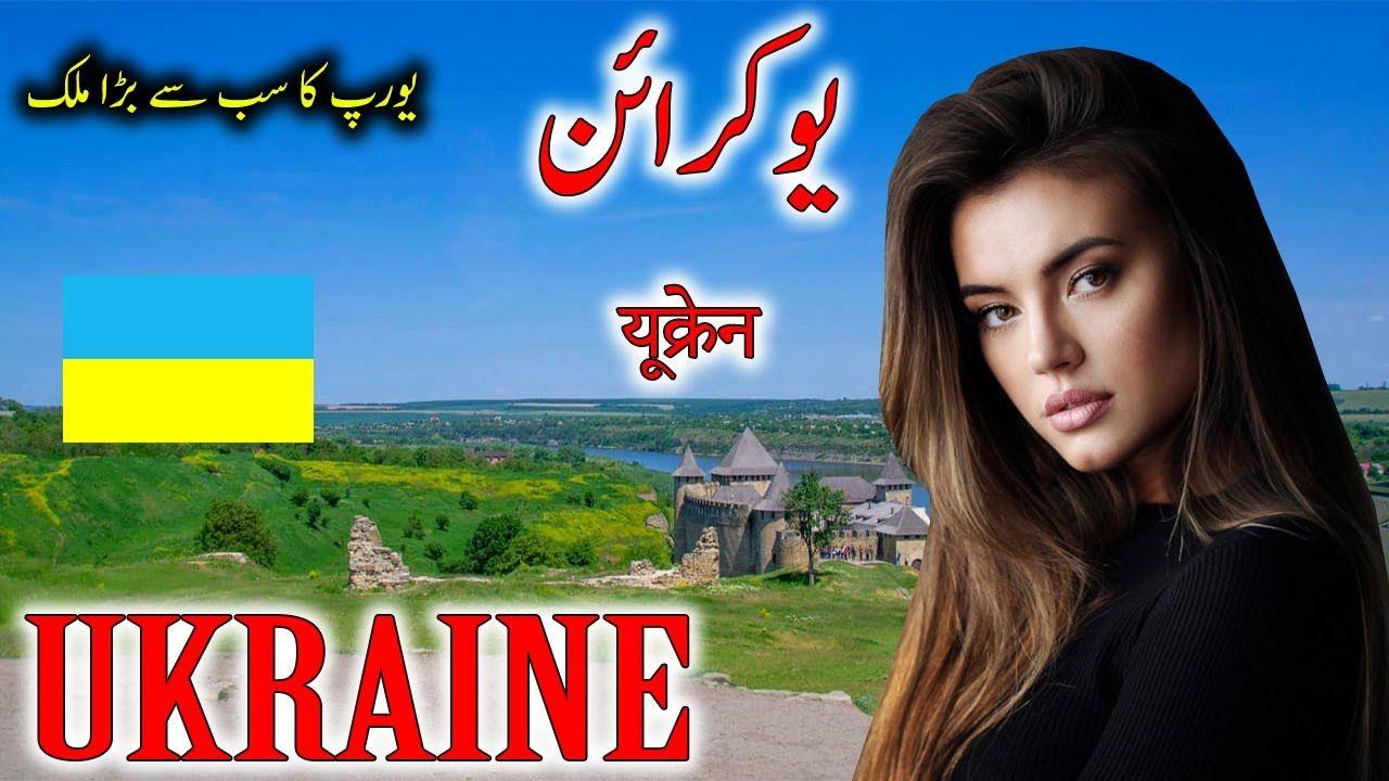 Travel to Ukraine Documentry & History about Ukraine In
