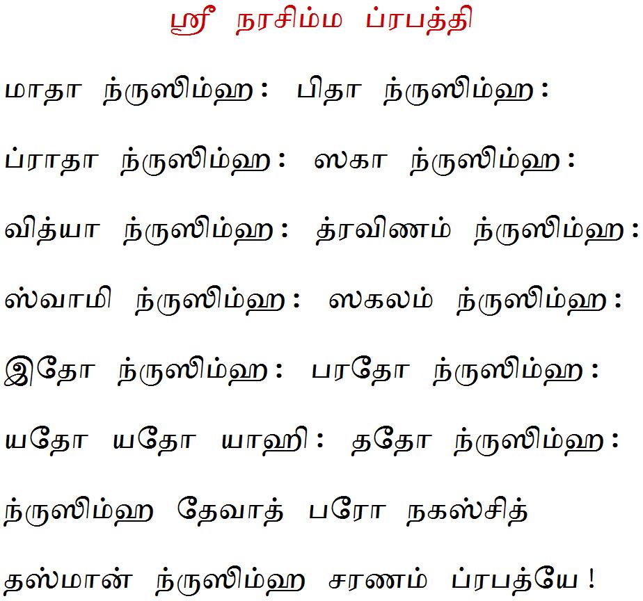 Narasimha Text | சுலோகம் - தமிழ் - Narasimha