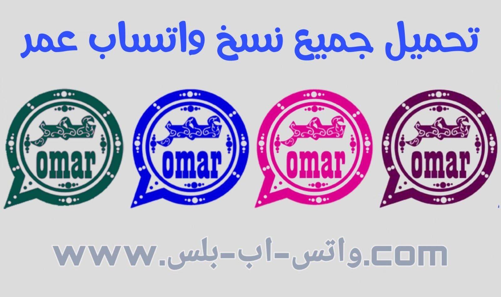 تحميل تحديث جميع نسخ واتس اب عمر العنابي الوردي الازرق الاخضر اخر إصدار ضد الحظر واتساب عمر Obwhatsapp اخر إصدار يعتبر واتساب عمر Omar Blog Posts