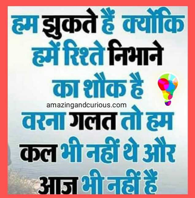 Best Motivational Thoughts In Hindi On Life With Images One Line