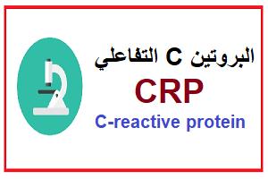 البروتين سي التفاعلي Crp Allianz Logo C Reactive Protein Logos