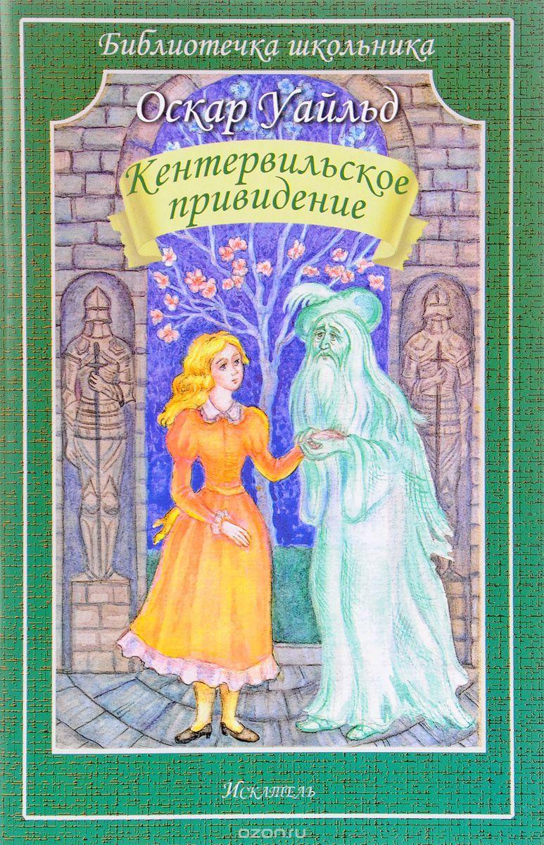 Кентервильское привидение (сборник) (оскар уайльд) скачать книгу.