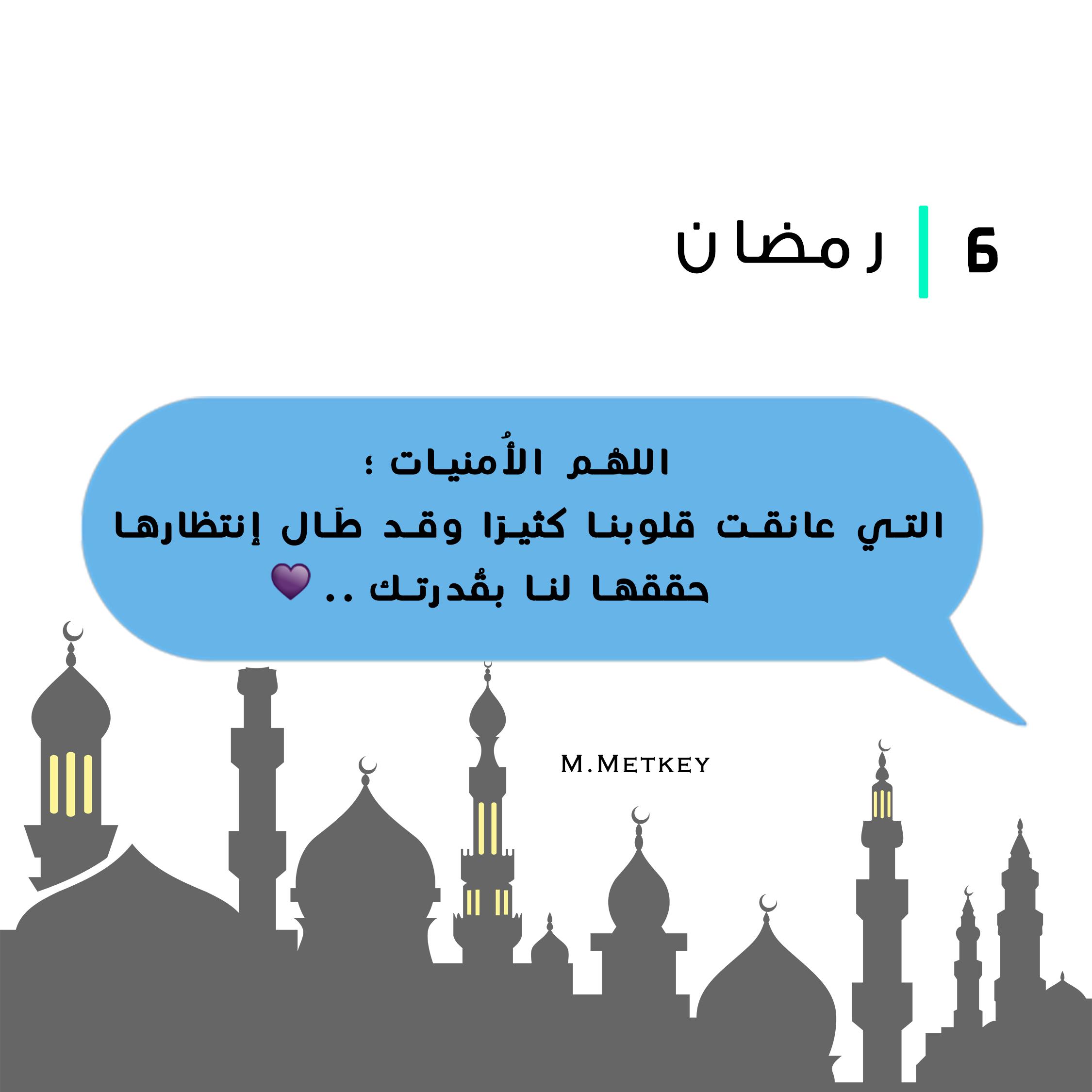 6 رمضان Metkey Ramadan Day Ramadan Islamic Quotes