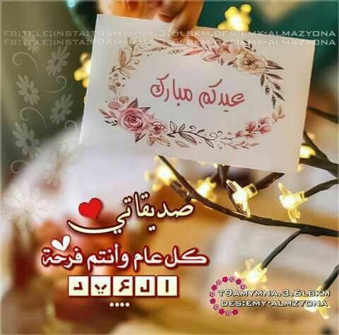 Pin By ام اسلام On رمضان Eid Cards Eid Mubarak Ramadan