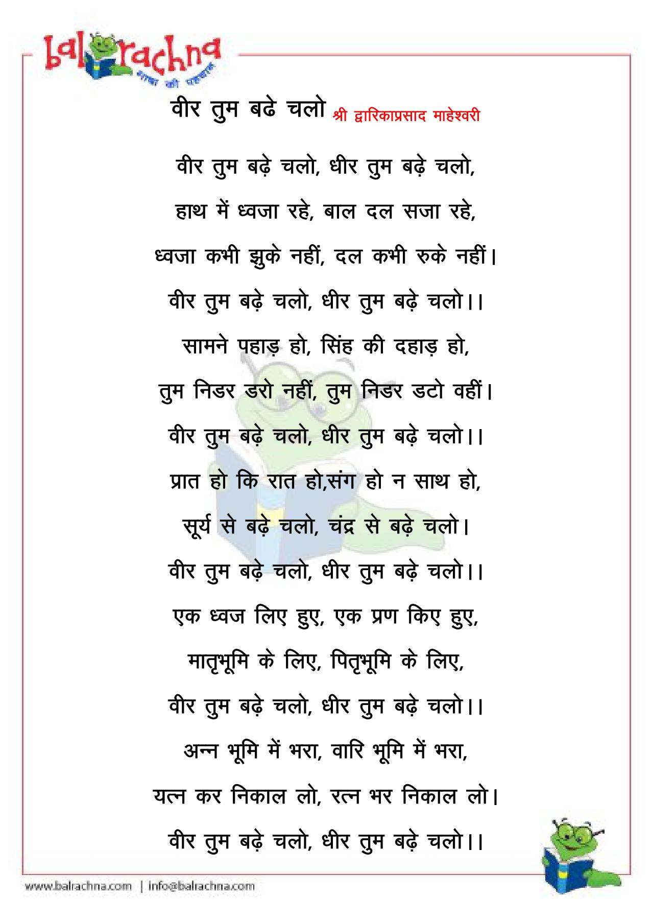 Pin By Rachna Maheshwari On Rachna Maheshwari Hindi Poems For Kids Hindi Poems For Kids Motivational Quotes In Hindi Hindi Worksheets [ 1803 x 1275 Pixel ]
