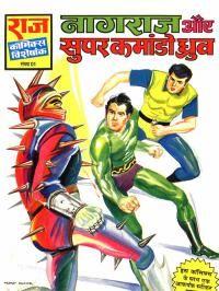 Nagraj aur Super Commando Dhruv | Our Favourite eBooks in